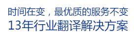 13年行业翻译解决方案