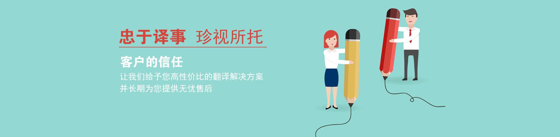 客户信任天译翻译