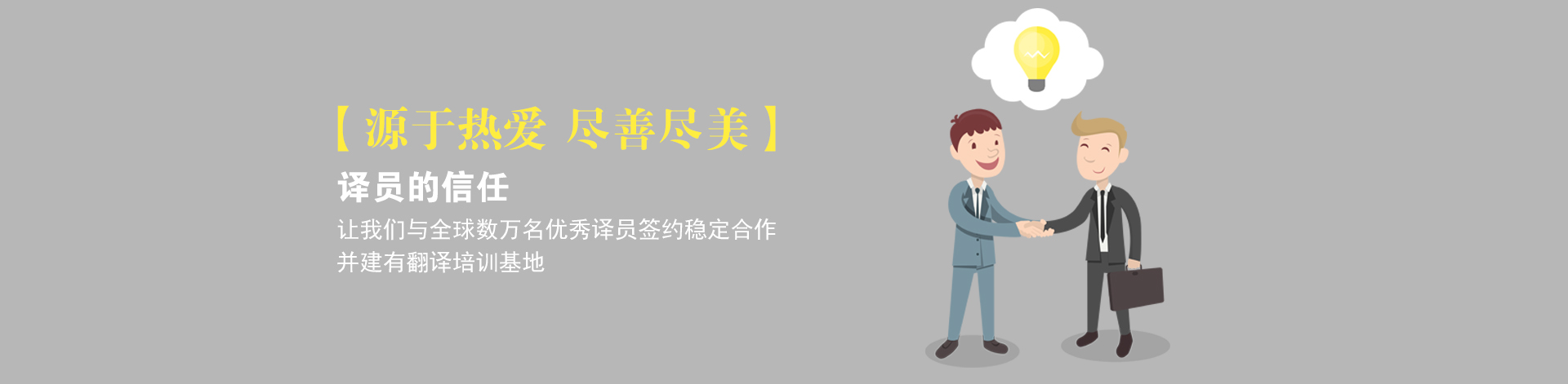 译员信任天译翻译