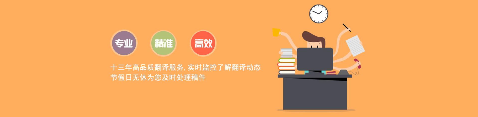 天译翻译高效精准专业
